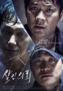 Upcoming Korean Thrillers To Watch Out For Part 1