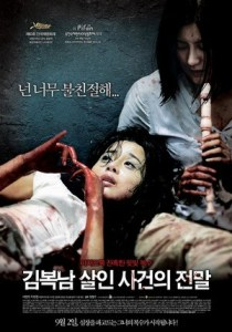 Korean Revenge Movies