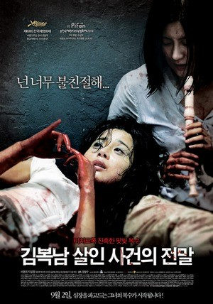 South Korean Revenge Movies BEDEVILLED