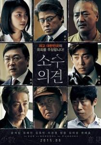 Minority_Opinion_-_Korean_Movie-p2