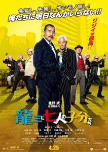 Fantasia Festival: Ryuzo And The Seven Henchmen [Review]