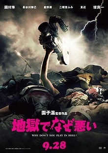 INSANE JAPANESE MOVIES Why Don't You Play In Hell?