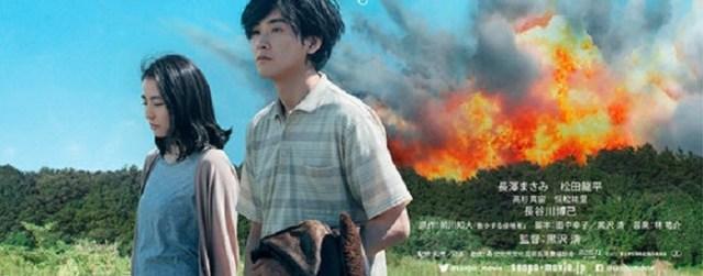 Japanese Horror Moves BEFORE WE VANISH