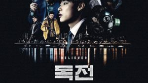 New Asian Movies Believer