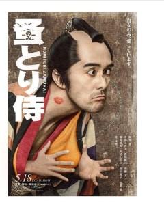 New Asian Movies FLEA PICKING SAMURAI