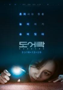 New South Korean Movies 2018