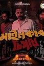Mainkar Chipay Download online & Online Watch Bangla Series