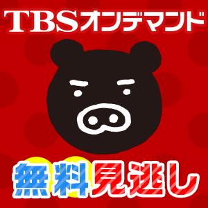 TBSオンデマンド