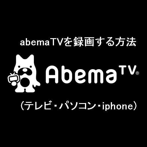 abemaTVを録画する方法