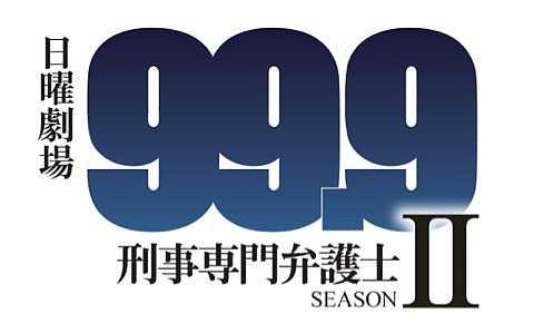 99.9 -刑事専門弁護士- SeasonⅡ