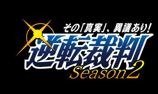 逆転裁判〜その『真実』、異議あり!〜Season2
