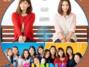 SUNNY 強い気持ち・強い愛 DVDラベル