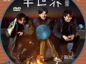 半世界 DVDラベル