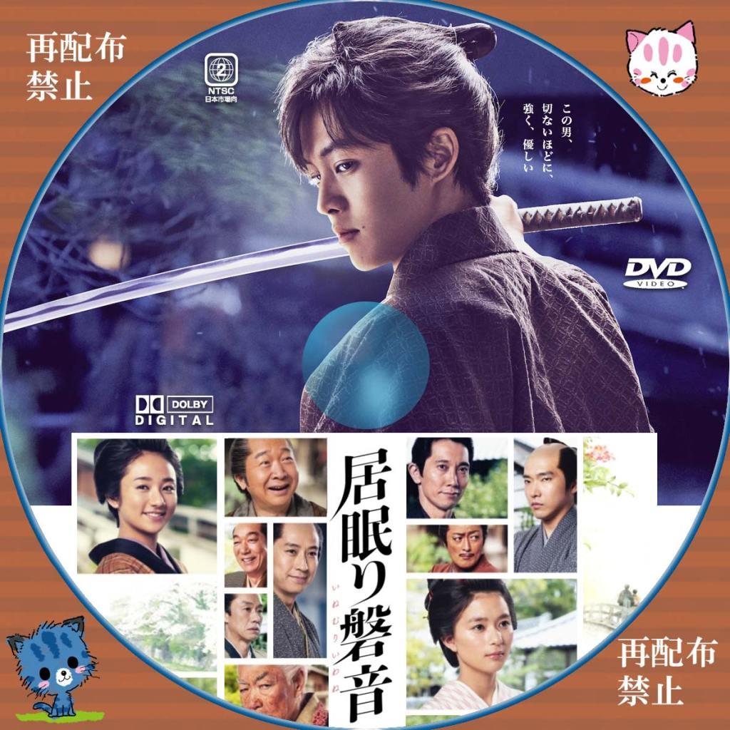 居眠り磐音DVDラベル