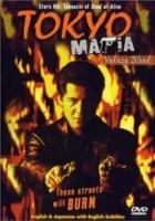 Gangster 2 (1997)