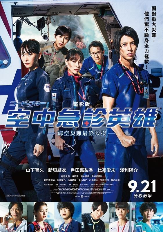 電影版 空中急診英雄─海空災難最終救援─ Code Blue the Movie - Yahoo奇摩電影