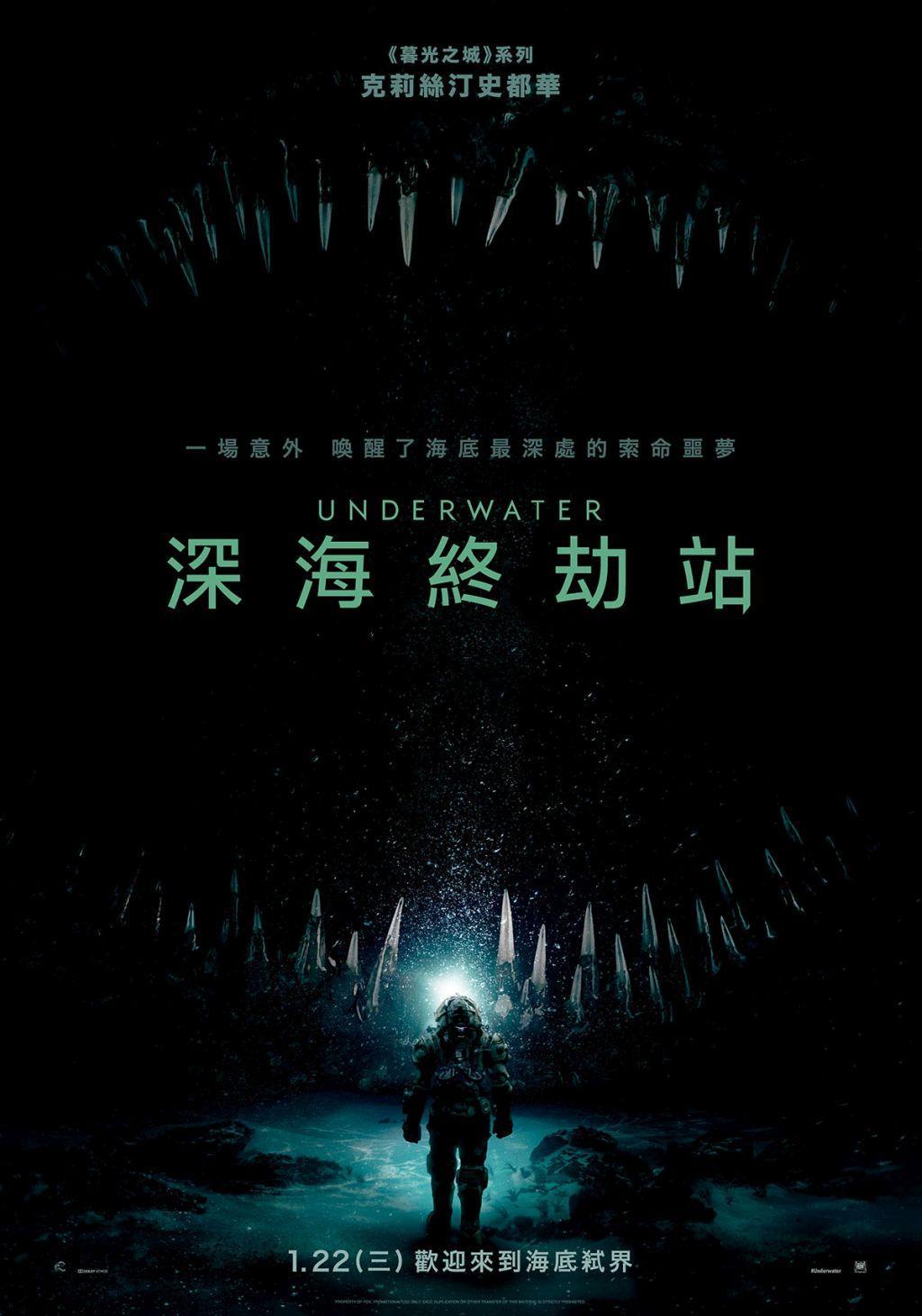 深海終劫站 Underwater - Yahoo奇摩電影