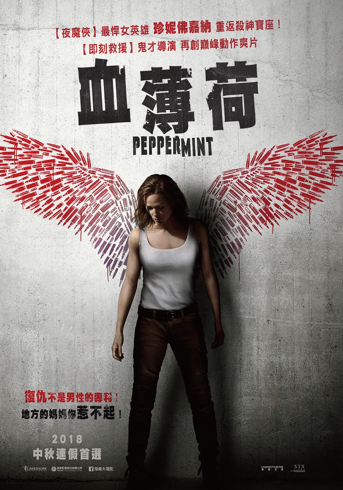 血薄荷 Peppermint - Yahoo奇摩電影