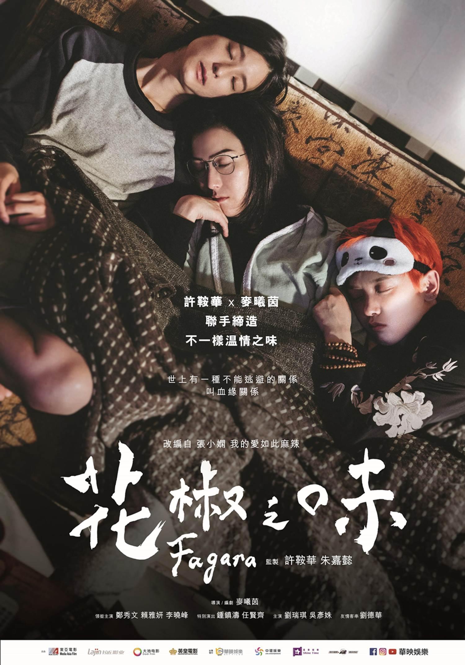 最新熱門電影 《花椒之味 Fagaro》免費|線上看|小鴨影音|中字|HD|高清|外流|藍光DVD @ ting97127的部落格 :: 痞客邦