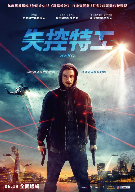 失控特工 Hero - Yahoo奇摩電影