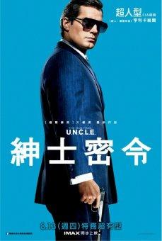 紳士密令 THE MAN FROM U.N.C.L.E. - Yahoo奇摩電影