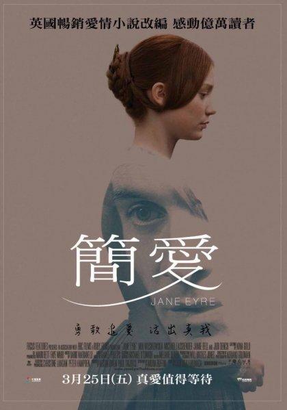 簡愛 Jane Eyre - Yahoo奇摩電影