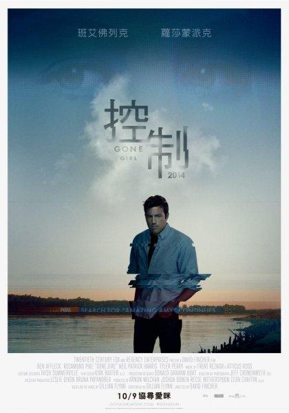 控制 Gone Girl - Yahoo奇摩電影