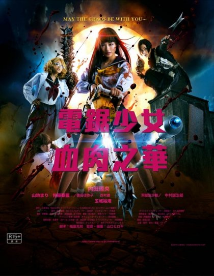 電鋸少女血肉之華 Chimamire - Yahoo奇摩電影