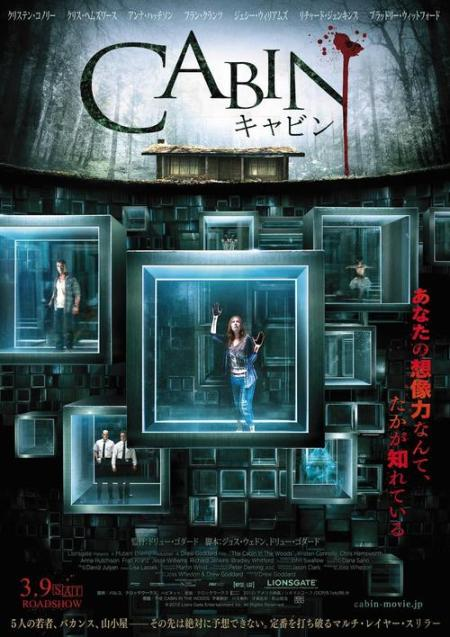 cabin in the woods japanese posterjpg