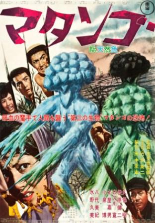matango_1963_poster-1