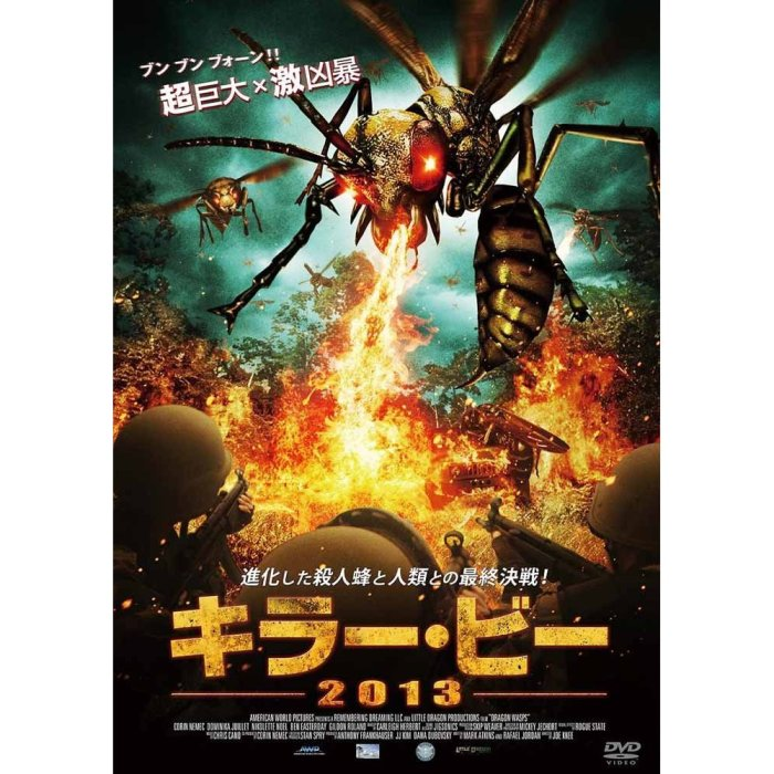 dragon wasps japanese dvd