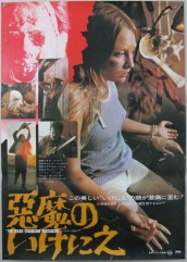 The_Texas_Chainsaw_Massacre_Japanese_poster