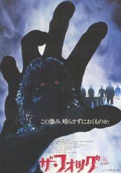 the_fog_(1980)