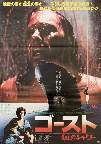 Death-Ship-1980-Japanese-poster
