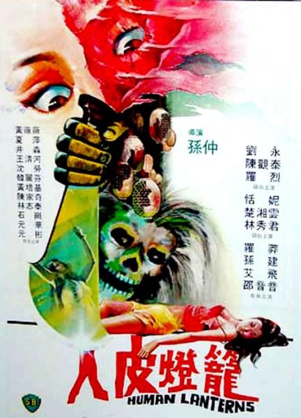 human-lanterns-poster