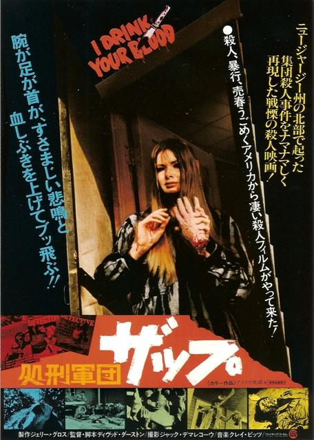 I Drink Your Blood Japanese poster