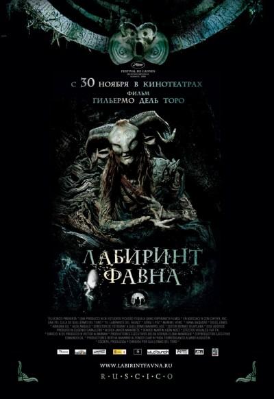 pan's-labyrinth-poster