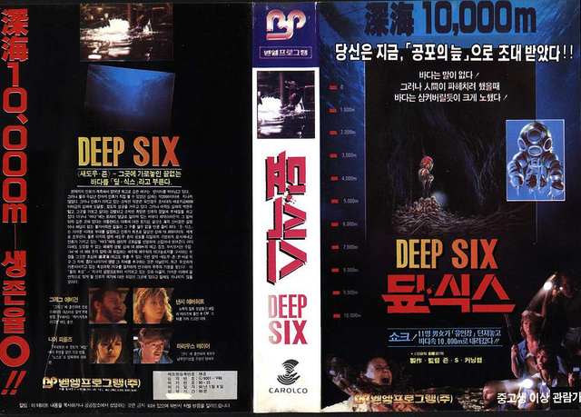 deep star 5