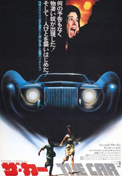 car_poster_02