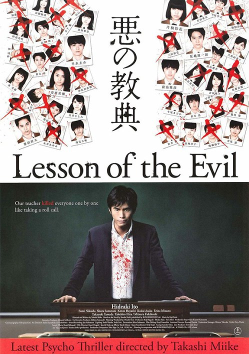 lesson-of-the-evil-poster-2