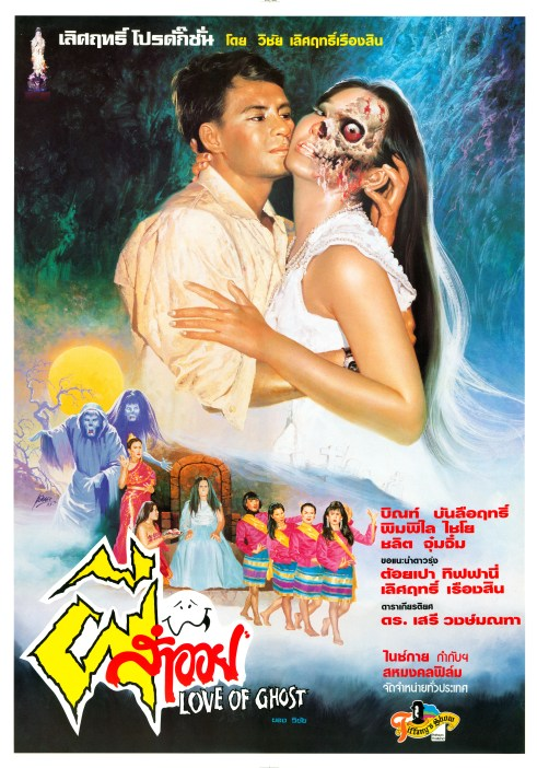 love_of_ghost_poster_01