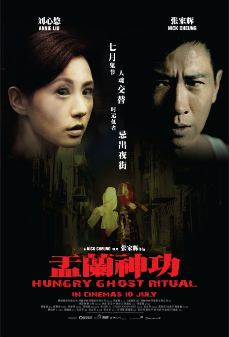 Hungry Ghost Ritual Nick Cheung Annie Liu