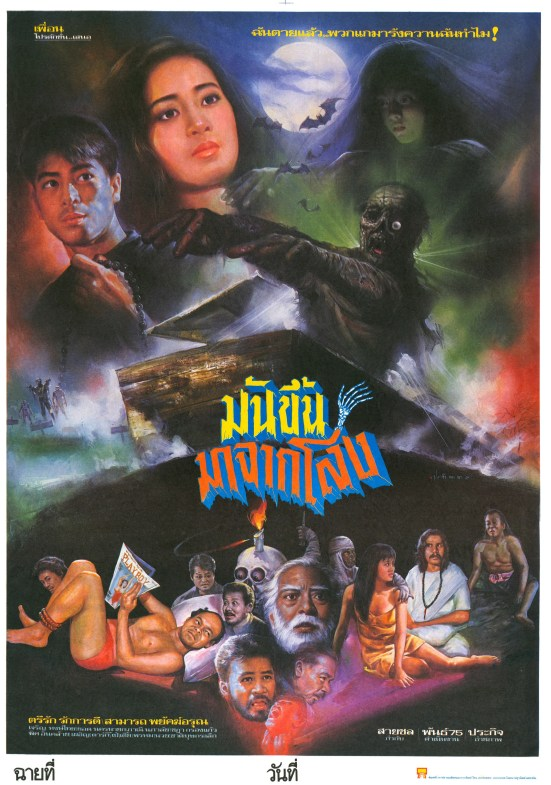 thai_ghost_1991_poster_01
