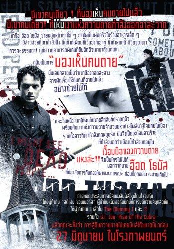 odd_thomas-poster1