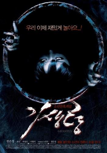 ghastly-korean-horror-movie-2011