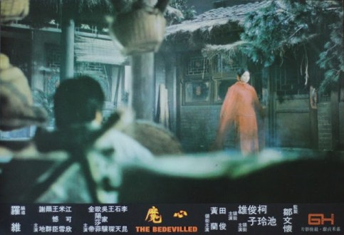 The Bedevilled (1975) - Hong Kong Movie Posters - Lobbycard 7