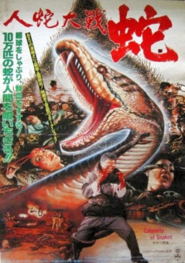 calamity-of-snakes-japanese-poster2