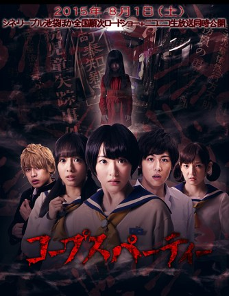 Corpse-Party-2015-poster-コープスパーティー