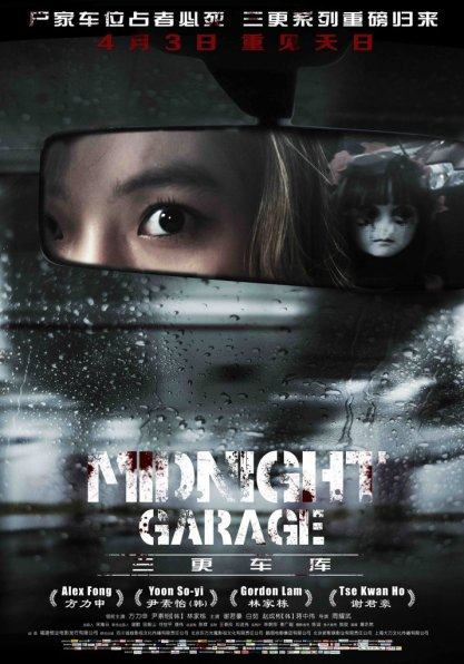 Midnight-Garage_poster_goldposter_com_1-718x1024
