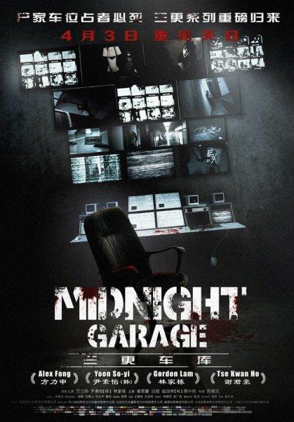Midnight-Garage_poster_goldposter_com_2-718x1024